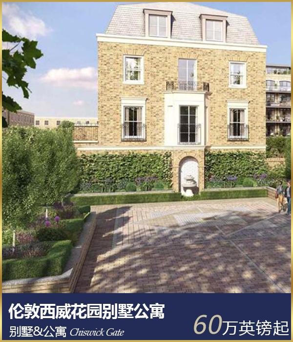 伦敦西威花园别墅公寓