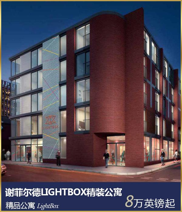 谢菲尔德LIGHTBOX精装公寓