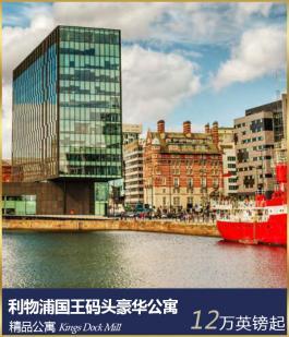 利物浦国王码头豪华公寓