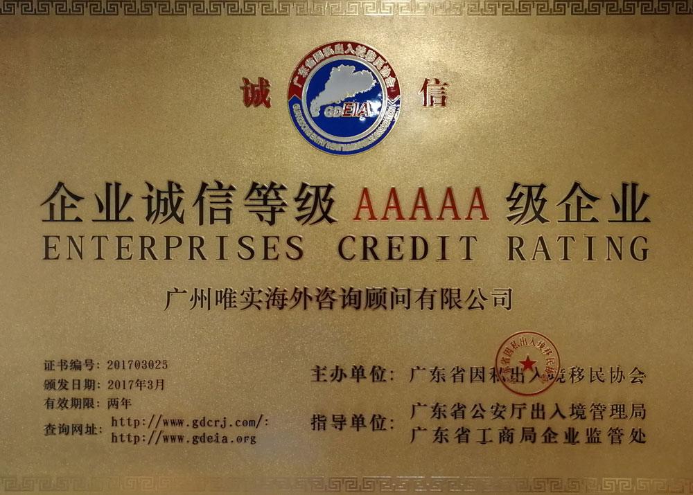 企业诚信等级AAAAA级企业