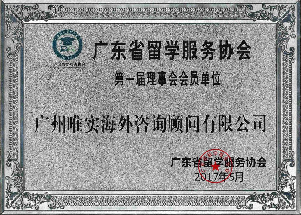 广东省留学服务协会第一届理事会会员单位