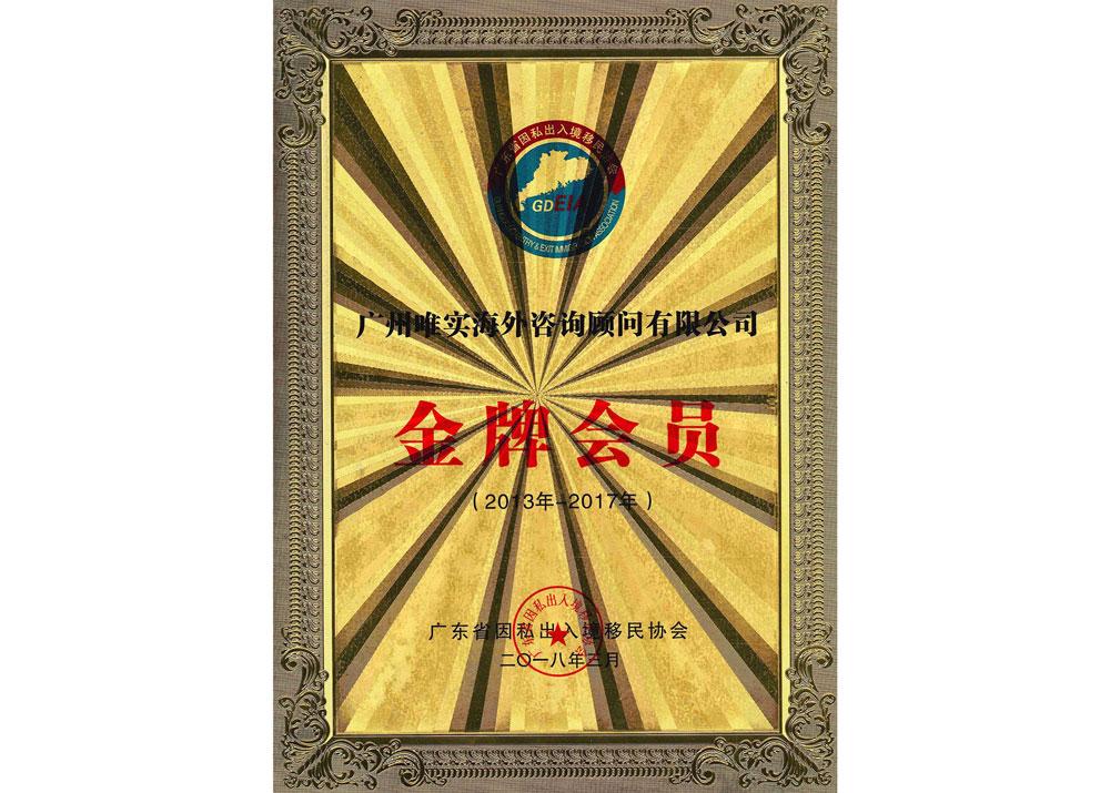 广东省因私出入境移民协会金牌会员