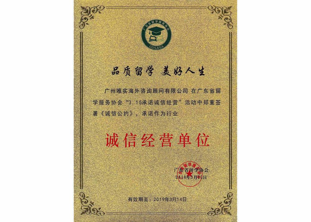 广东省留学服务协会诚信经营单位